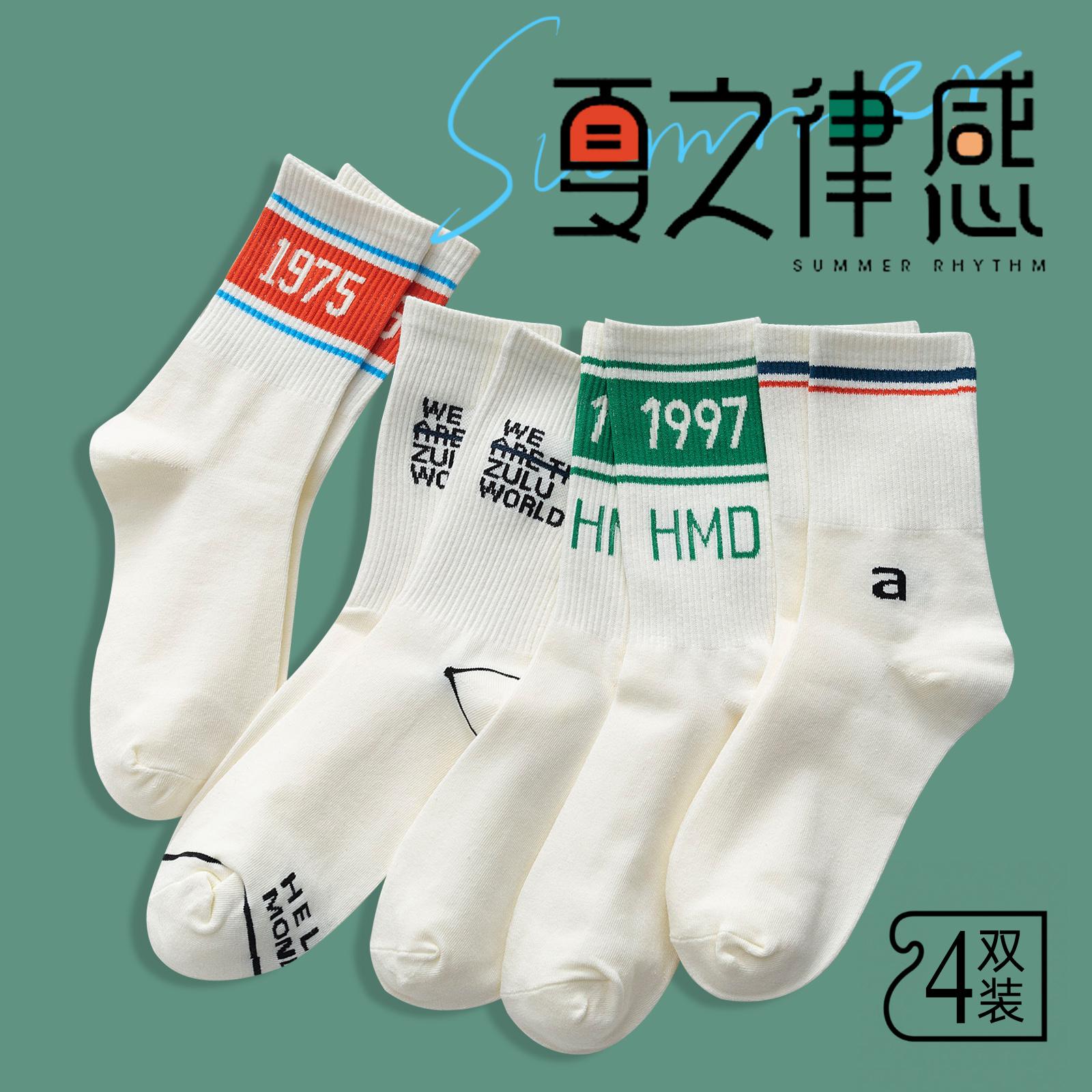 白袜子女纯棉中筒袜ins潮夏季薄款白色全棉中长款运动男夏天长筒