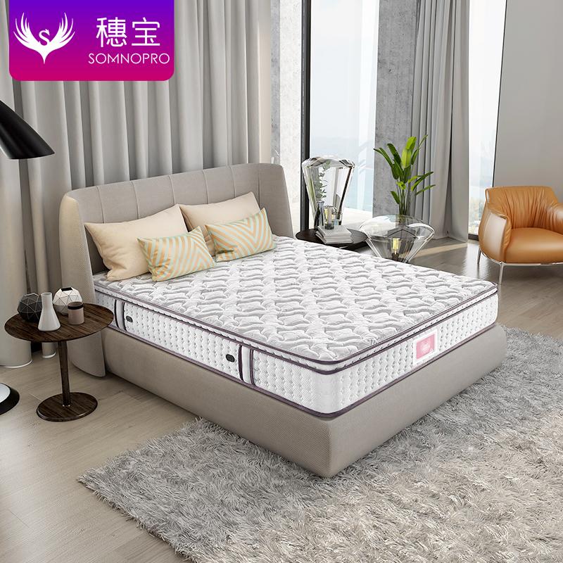 穗宝乳胶独立袋装弹簧床垫山棕榈垫硬席梦思成人 床垫1.8m JM系列