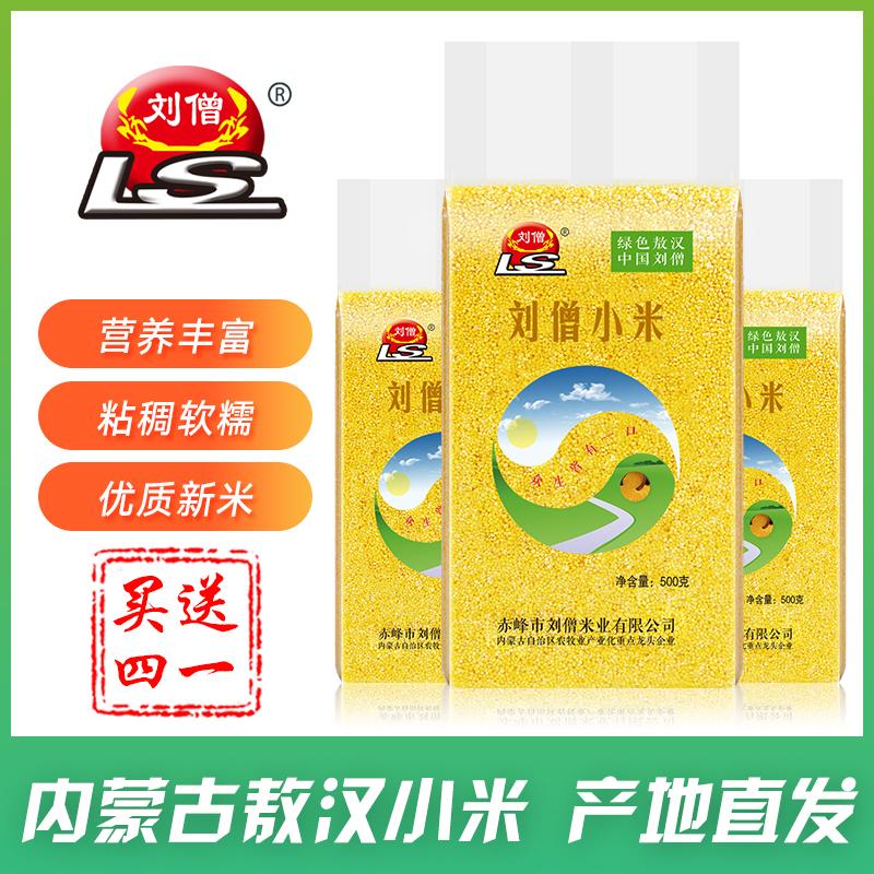 刘僧赤峰敖汉黄小米500g小米粥小袋装养胃五谷杂粮食用小黄米新米