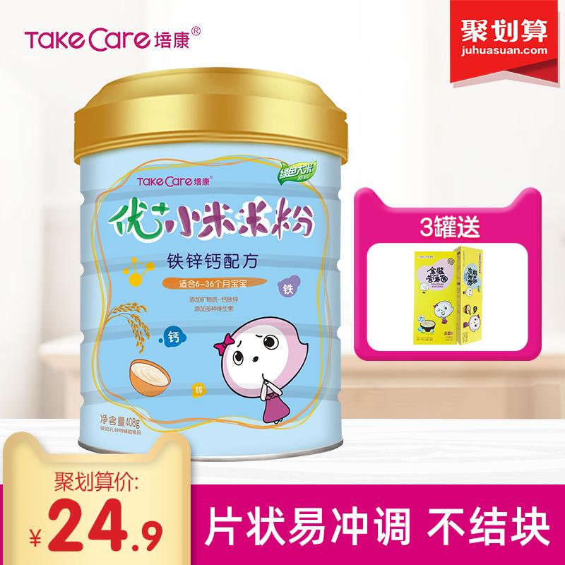 培康婴幼儿营养米粉1段 宝宝高营养铁锌钙米糊 婴儿辅食小米米粉
