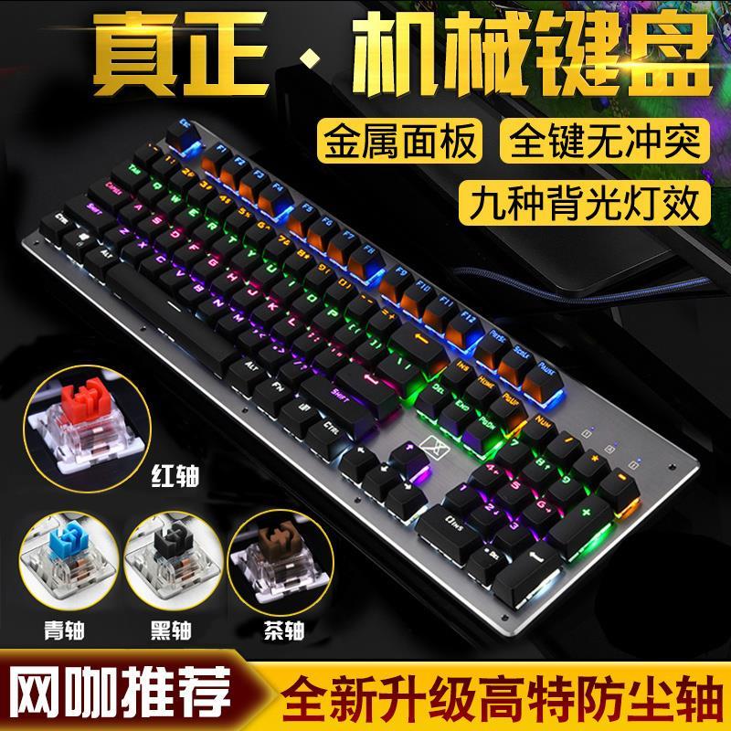 USB电脑键盘 有线游戏办公用家用打字建盘游戏笔记本外接台式健盘