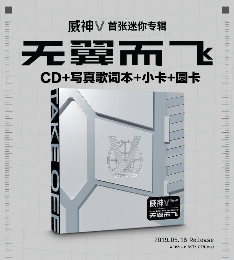 正版 威神V WayV 首张迷你专辑 无翼而飞-Take Off CD+写真歌词册