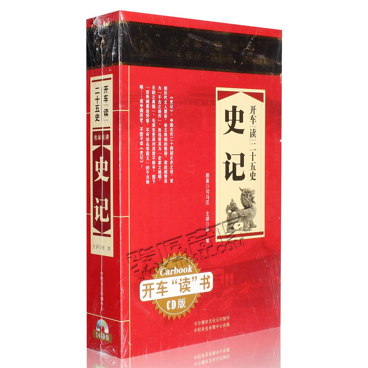 正版 开车读书学历史史记中国通史故事mp3有声读物cd光盘车载碟片