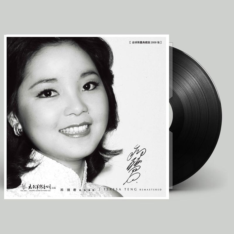 正版 邓丽君 经典重现 LP黑胶唱片经典老歌老式唱片机留声机大碟