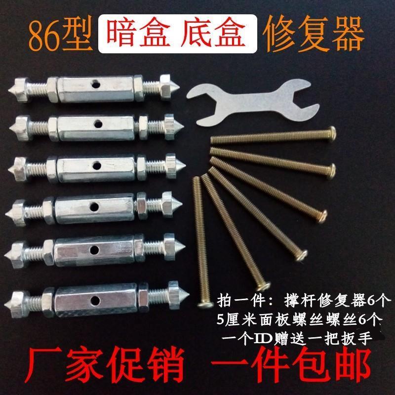 神器送扳手面板维修易安装6只装暗盒修复器包邮插座撑杆开关暗线
