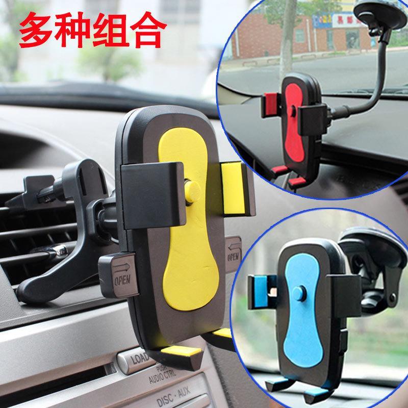 车载手机支架汽车内出风口万能通用型多功能支撑导航手机座