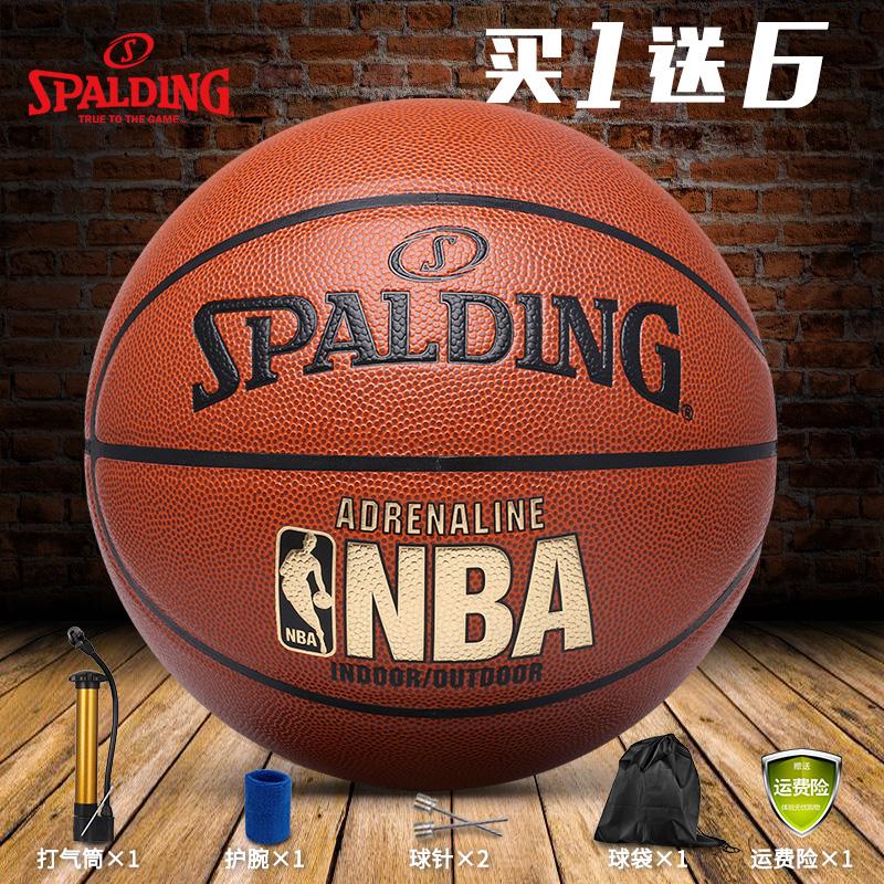 官方正品斯伯丁篮球7号成人NBA比赛专用球室外女子6号耐磨儿童5号