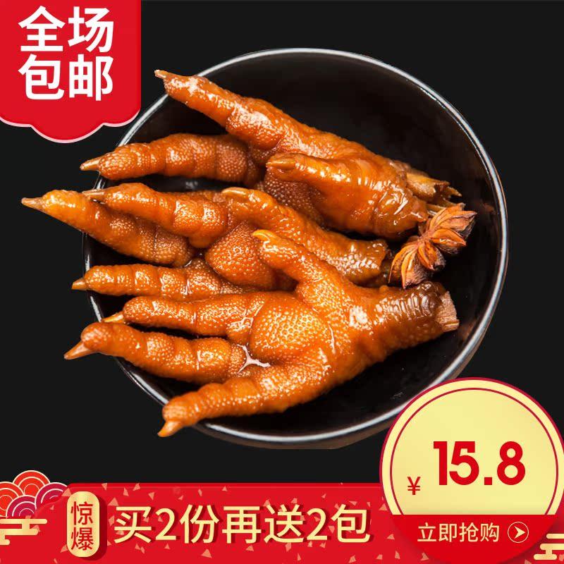 福柏家香辣鸡爪220g卤味鸡爪办公室休闲零食微辣特产小吃香辣食品