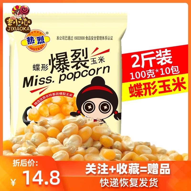 蝶形爆米花玉米粒100g*10包爆裂家用手工自制苞米花杂粮休闲零食