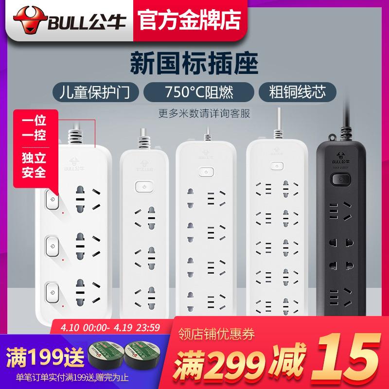 公牛插座插排插线板接线拖线板插板带线长线多功能家用电源转换器