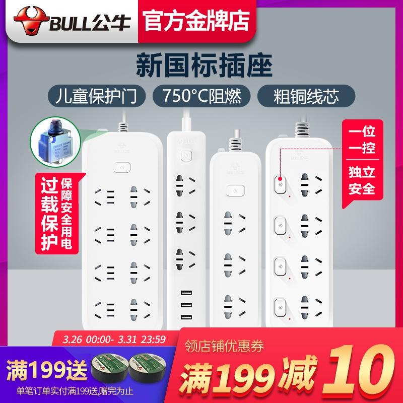点击查看商品:公牛插座USB插排插线板接线拖线板插板带线家用多功能电源转换器
