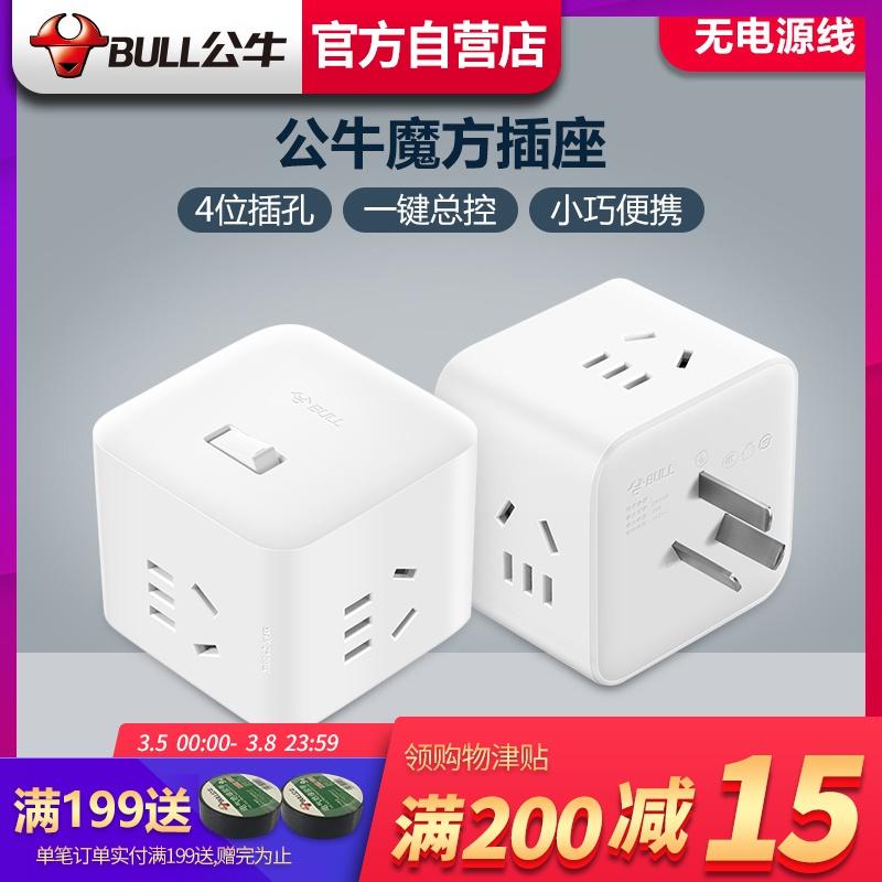 公牛插排插座充电魔方插排插线板接线板多功能家用电源转换器