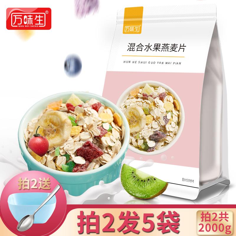 水果坚果燕麦片酸奶果粒麦片代餐早餐懒人食品即食冲饮水果燕麦片