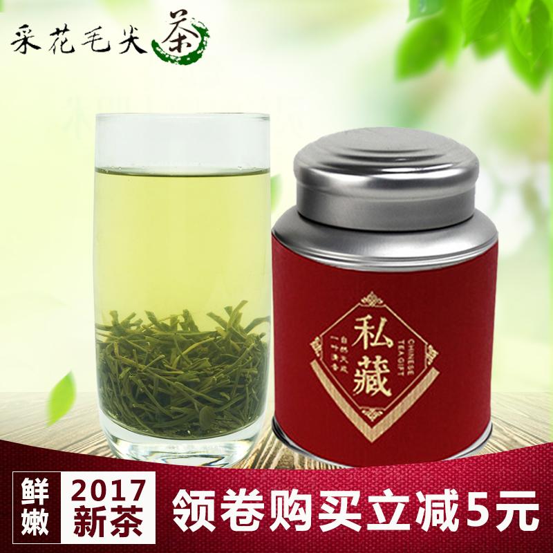 五峰采花毛尖绿茶茶叶2017新茶明前好茶春茶嫩芽炒青浓香灌装茶