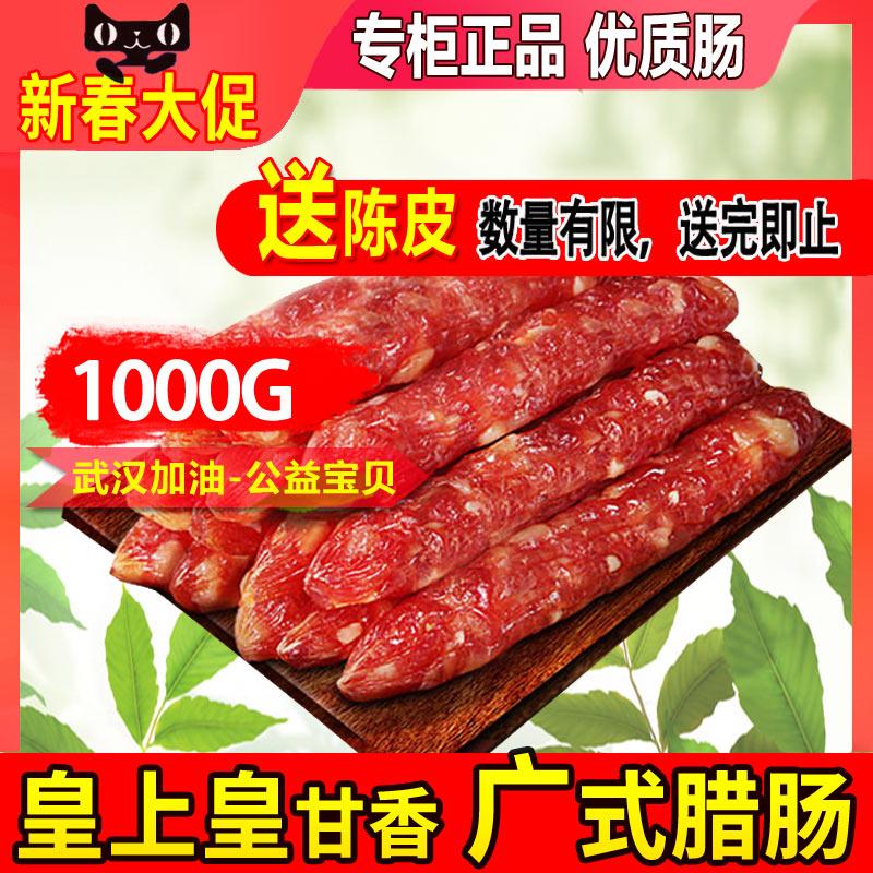 优质【广州皇上皇腊肠2斤】 广式有绳散装腊肠 广东广味甜味香肠