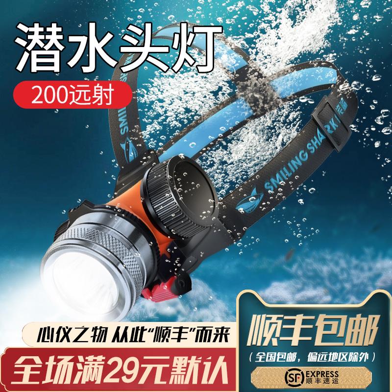 潜水头灯专业装备水下捕鱼用品工具强光超亮防水手电筒黄光探照灯