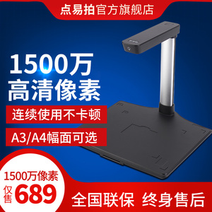 Point easy to shoot X1800 high shot meter 15 million pixels a3 HD professional office home scanner high speed portable handheld automatic video physical booth pdf document receipt scanner