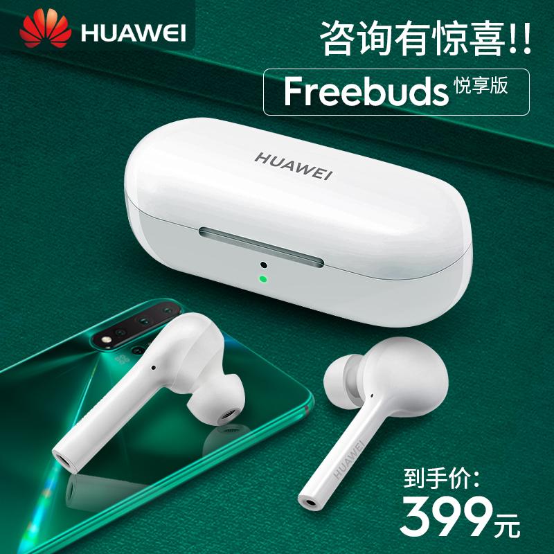 咨询有惊喜】华为FreeBuds悦享版华为无线耳机蓝牙入耳式运动通用