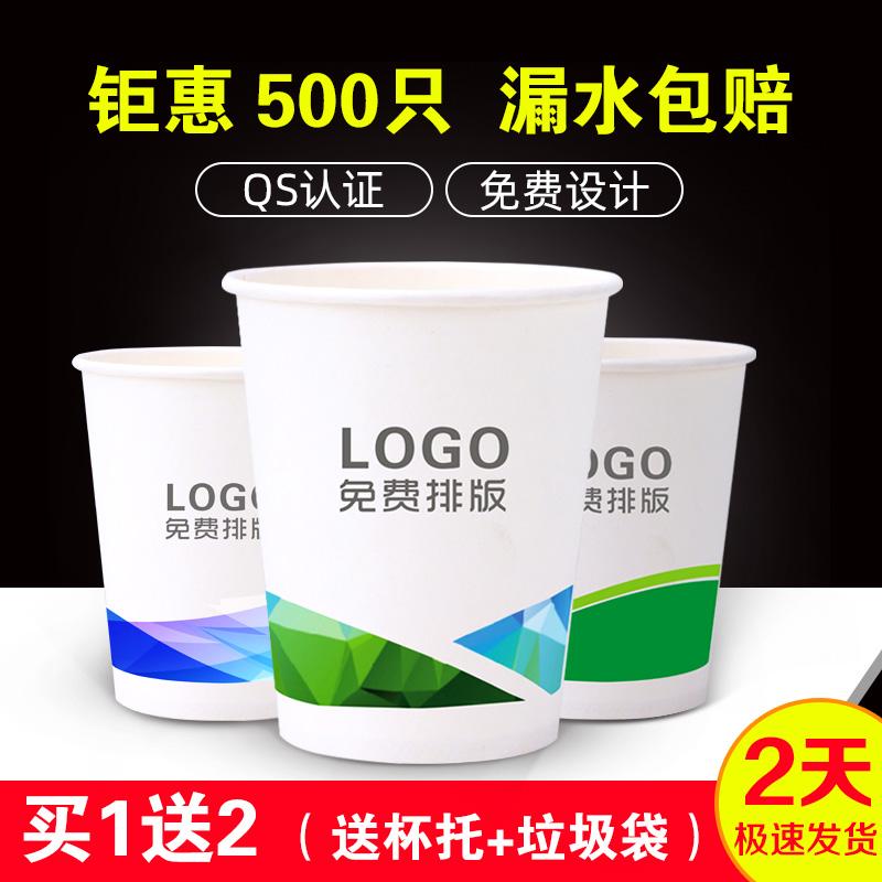 纸杯定制印logo一次性纸杯子定做加厚商用纸杯定做商务广告杯定制