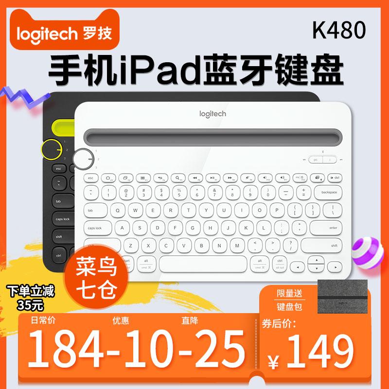 【限量送键盘包】 罗技K480无线蓝牙ipad平板键盘安卓苹果手机笔记本电脑K380升级版