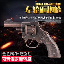 左轮砸响炮全金属ar5子纸炮枪os盘起跑手抢儿童玩具不可发射