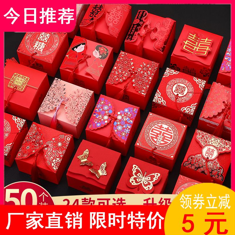 结婚喜糖盒婚庆礼盒装喜糖袋空盒子创意婚礼糖果纸盒中国风包装盒