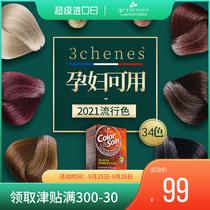三橡树植物染发剂天然孕妇染发膏女流行色自己在家染纯盖遮白发