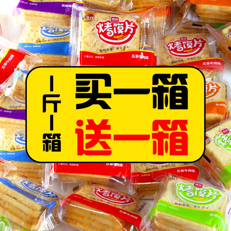 妙味佳馍片34包1kg馒头片烤馍片包邮早餐饼干整箱批发零食大礼包