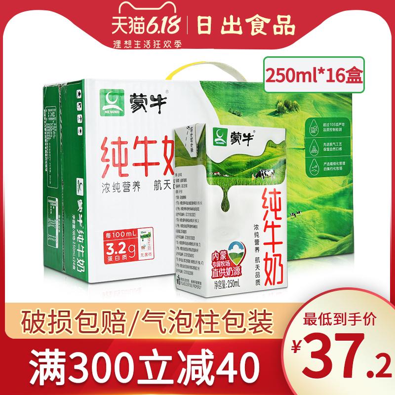 蒙牛纯牛奶250ml*24盒16盒儿童学生营养早餐奶牛奶整箱批特价健康