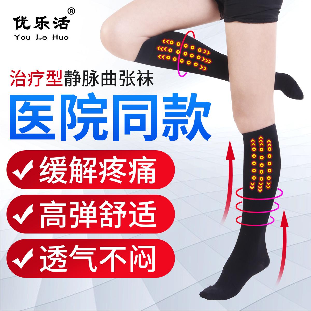 静脉曲张弹力袜夏天薄款男士护士夏季医用治疗型防血栓小腿袜裤袜
