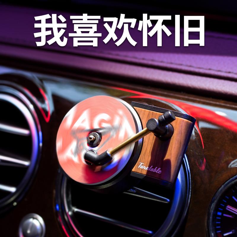 留声唱片机车载香水空调出风口小风扇汽车用香薰车内香氛旋转装饰