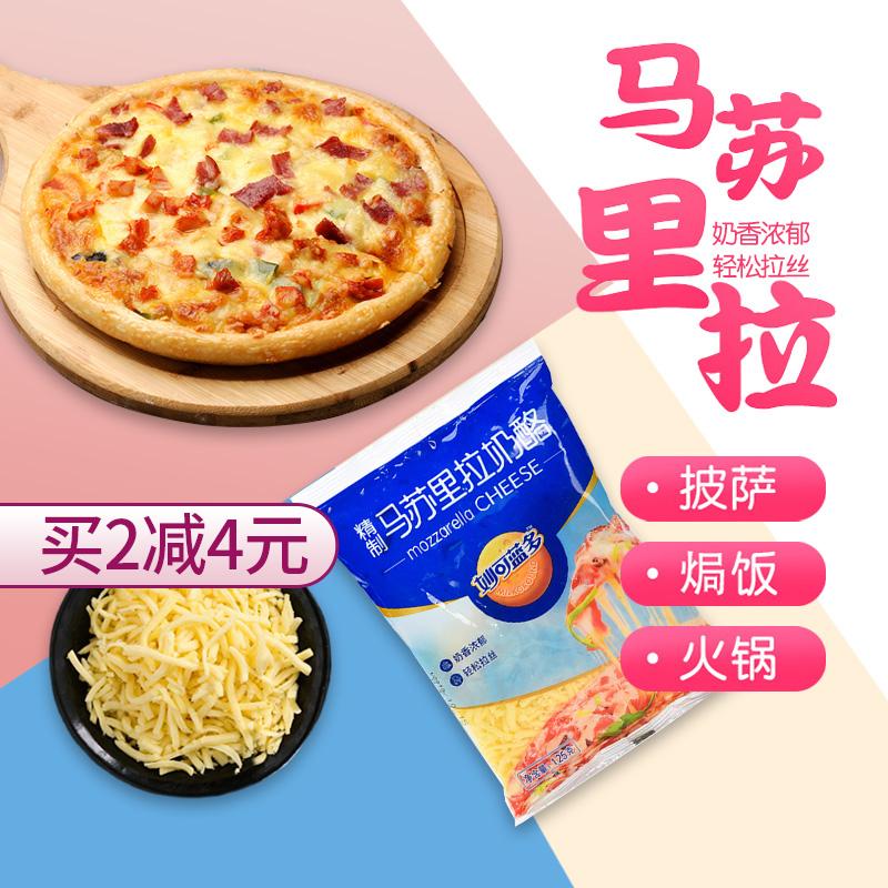 妙可蓝多马苏里拉奶酪125g 芝士碎披萨�h饭拉丝奶油奶酪烘焙原料