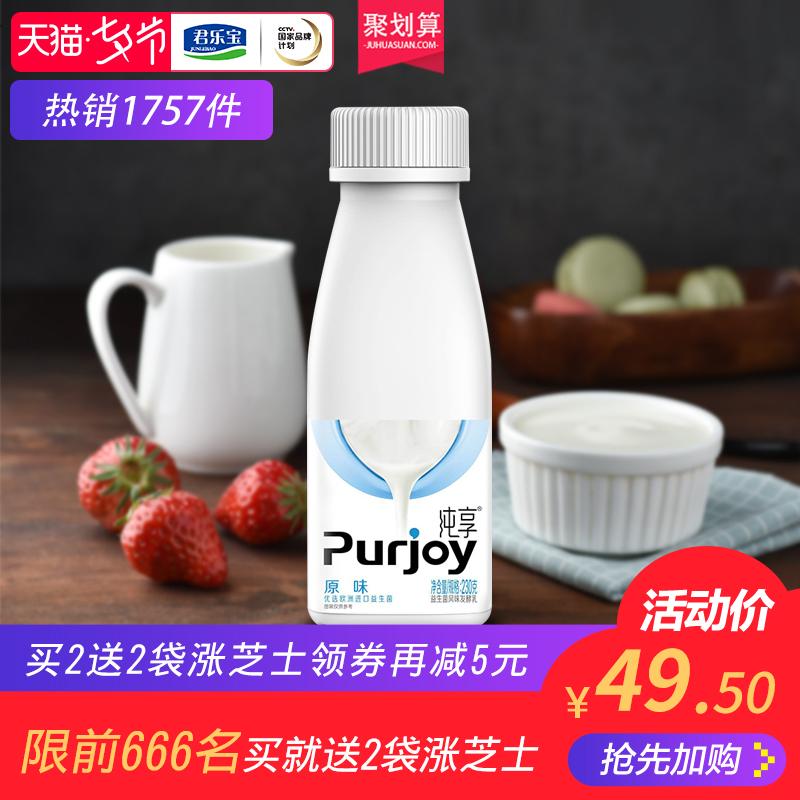 君乐宝低温酸奶纯享瓶装牛奶整箱益生菌发酵乳早餐酸牛奶230*9瓶