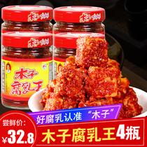 津市木子李豆腐乳王210g*4瓶湖南常德特产麻辣香辣开味下饭菜猫乳
