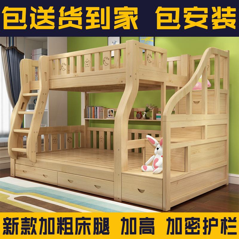 成人高低床实木床上下床双层床儿童床上下铺母子床子母床现代简约