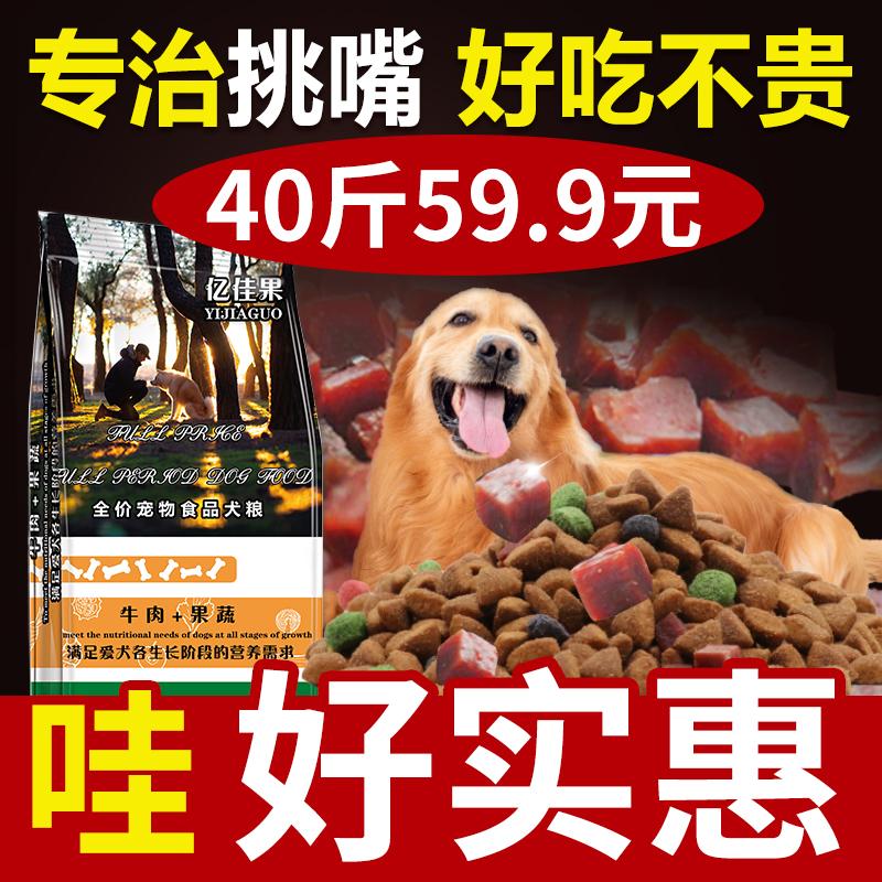 狗粮通用型40斤装金毛拉布拉多泰迪萨摩耶阿拉斯加大型成犬幼犬20