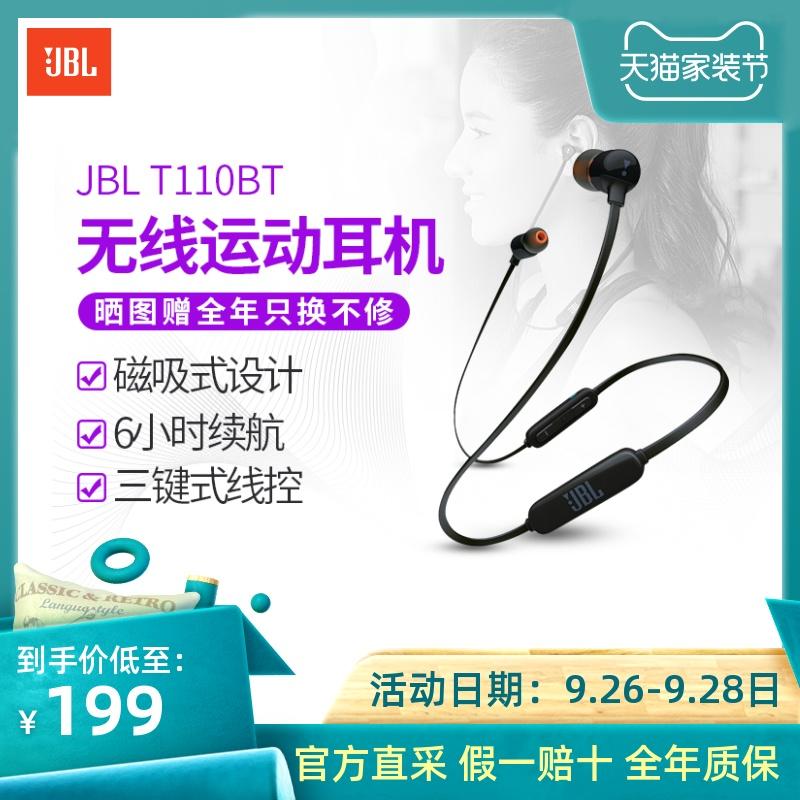 JBL T110BT 无线蓝牙耳机入耳式线控带麦 运动通话手机重低音耳塞