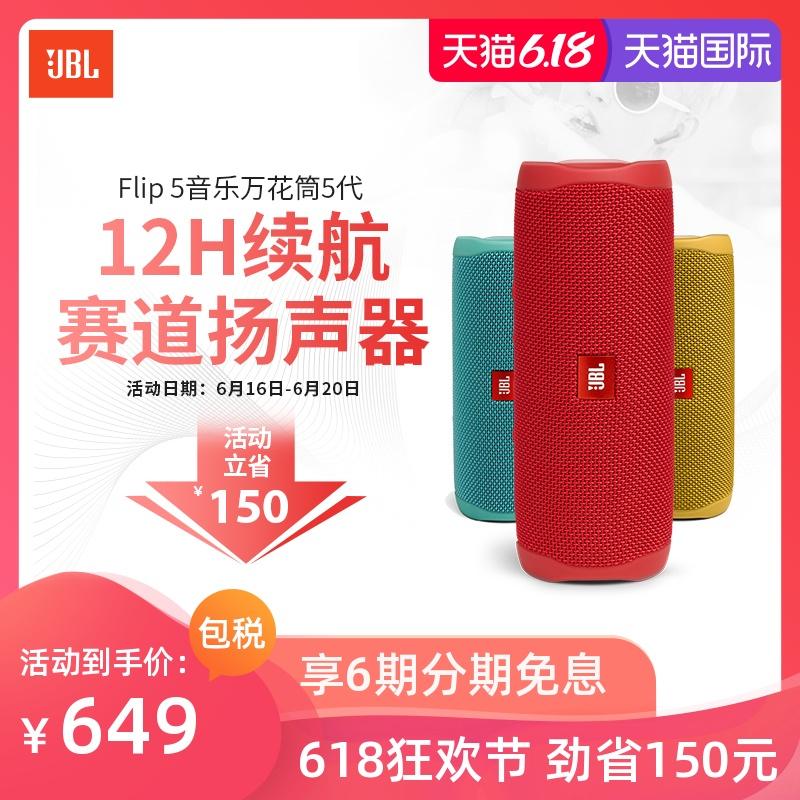 JBL Flip5 无线蓝牙音箱重低音 便携式户外防水迷你音响低音炮