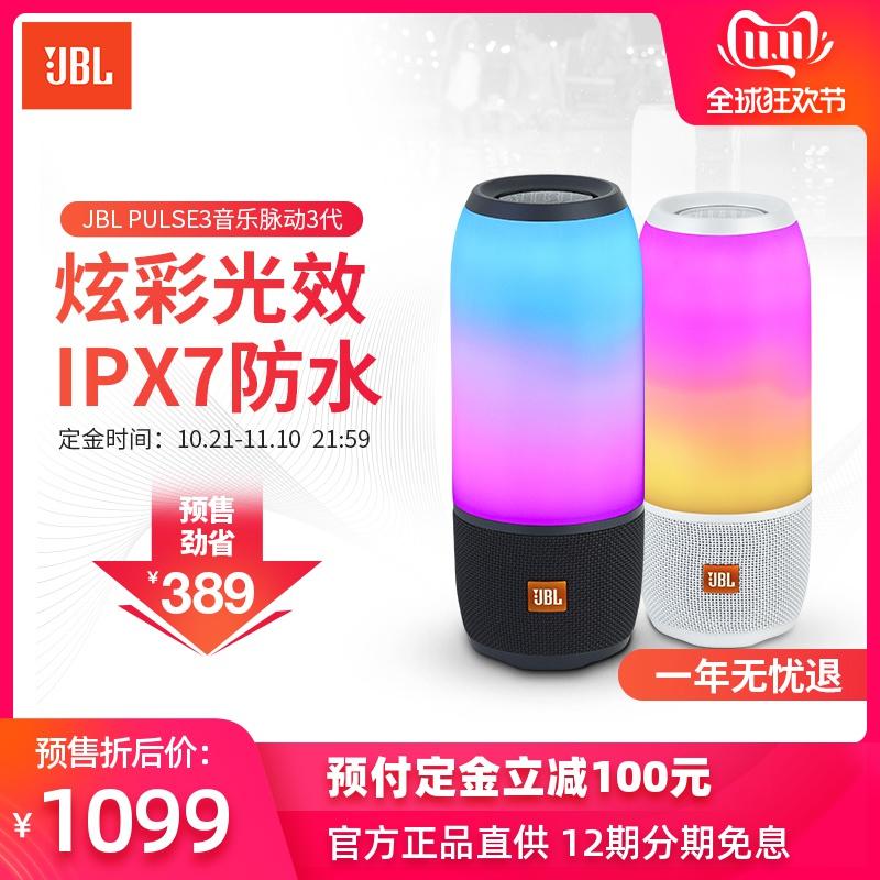【12期免息】JBL PULSE3无线蓝牙音响炫彩户外音箱防水便携低音炮