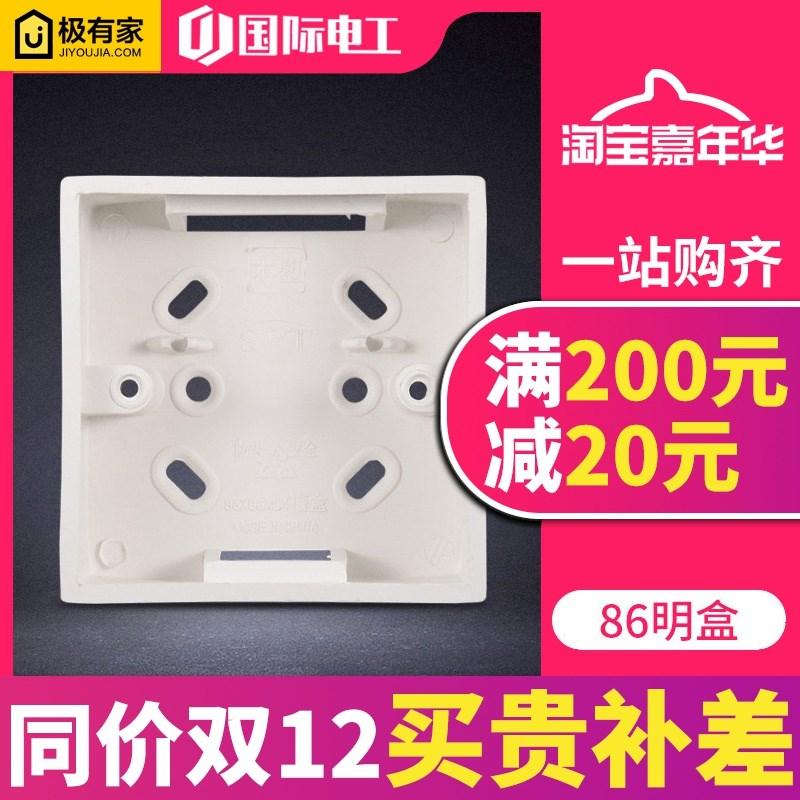 接线盒明盒线盒底盒86型通用开关插座86盒明线盒明装下线盒盒子