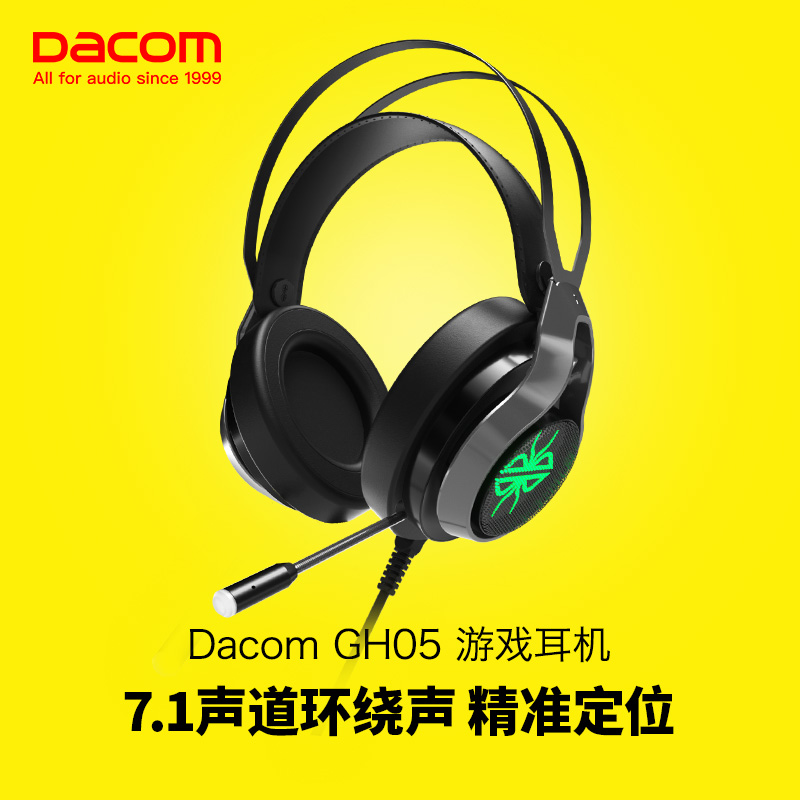DACOM GH05游戏耳机头戴式电竞电脑带麦吃鸡有线耳麦7.1听声辨位