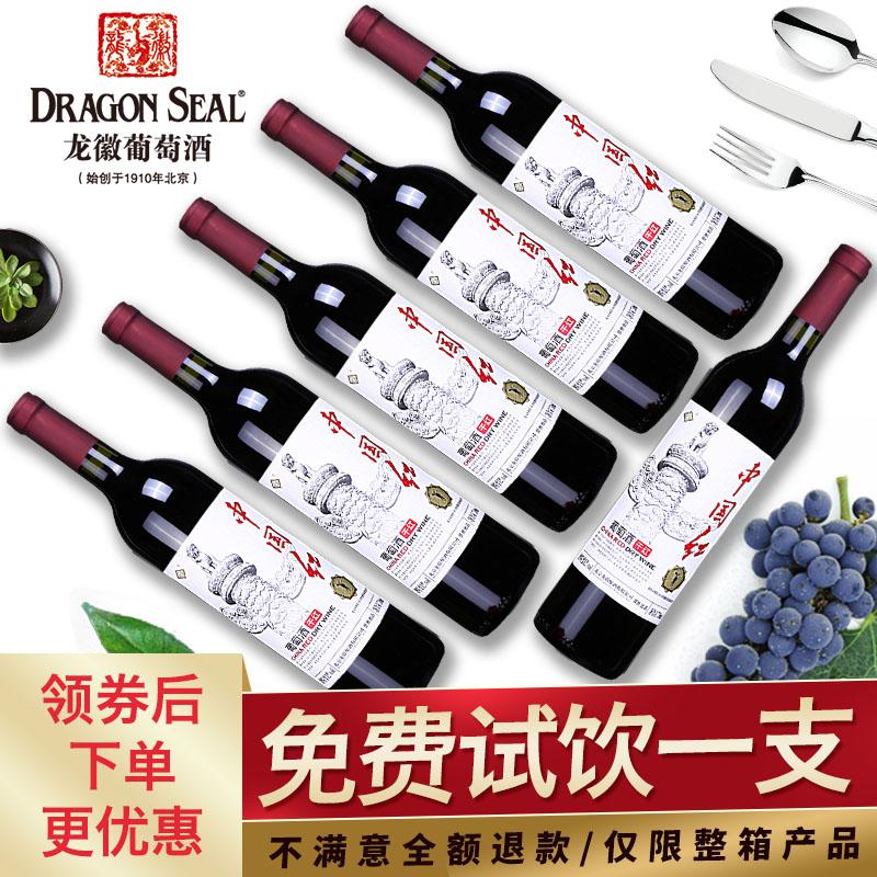 龙徽中国红干红葡萄酒美乐梅洛赤霞珠国产干红酒[天猫商城]