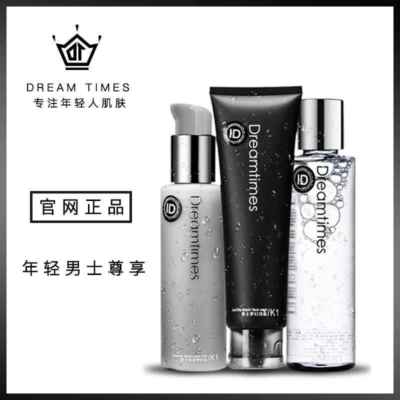 Dreamtimes洗面奶k1男士梦幻三部曲护肤品套装水乳男生化妆品控油