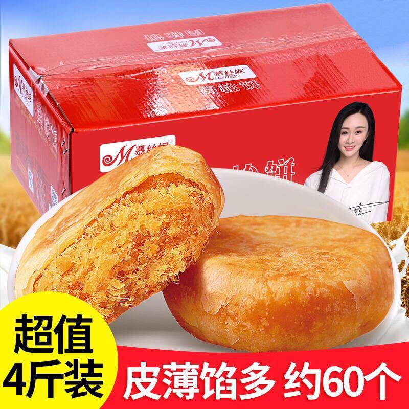 肉松饼2kg约60个早餐面包零食糕点心大礼包bshqF0340718