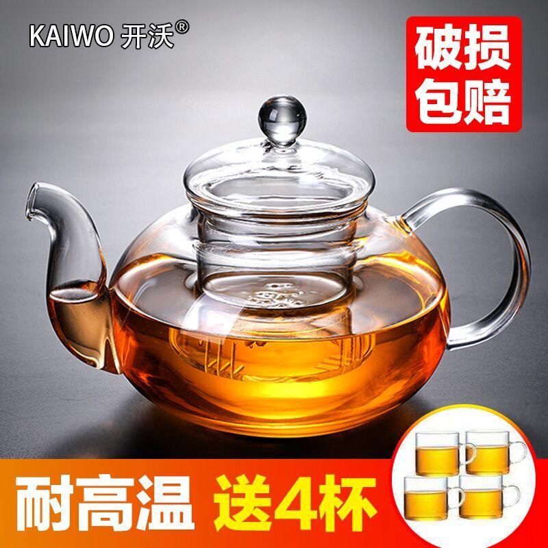 玻璃茶壶耐高温家用过滤加厚花茶壶小号单壶水壶煮茶器泡茶具套装