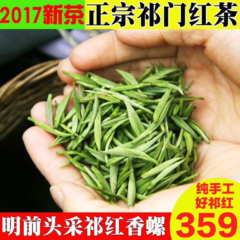 祁门红茶2017新茶特A级正宗纯手工红香螺黄山茶农直销250g2罐装