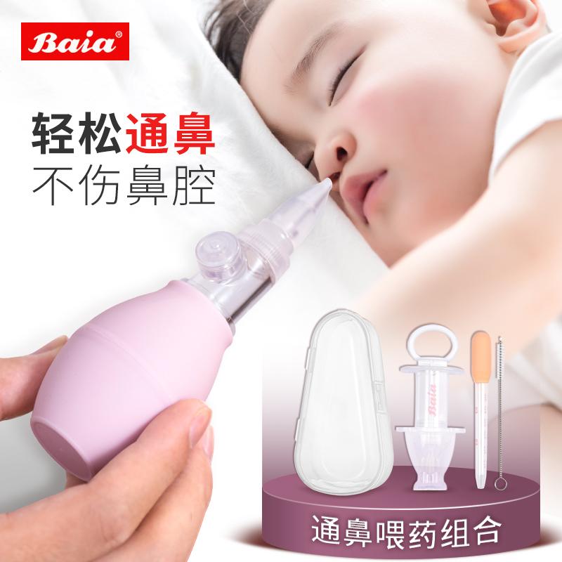 宝宝吸鼻器婴儿新生通鼻塞婴幼儿家用清理鼻涕儿童小孩吸鼻屎神器