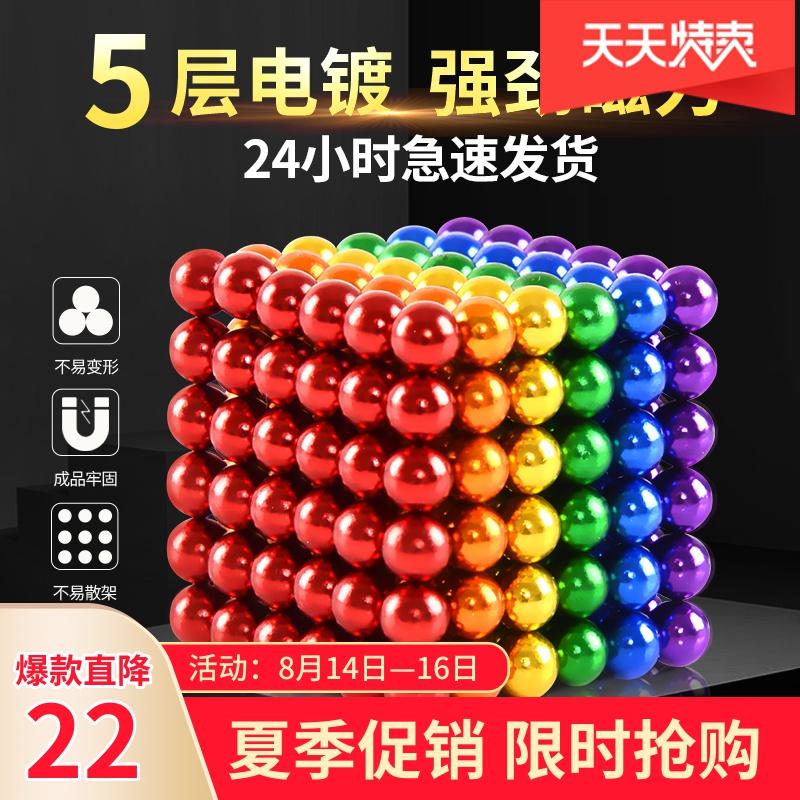 巴克球1000颗星巴球磁力棒魔力珠磁铁马克八克球益智减压拼装玩具