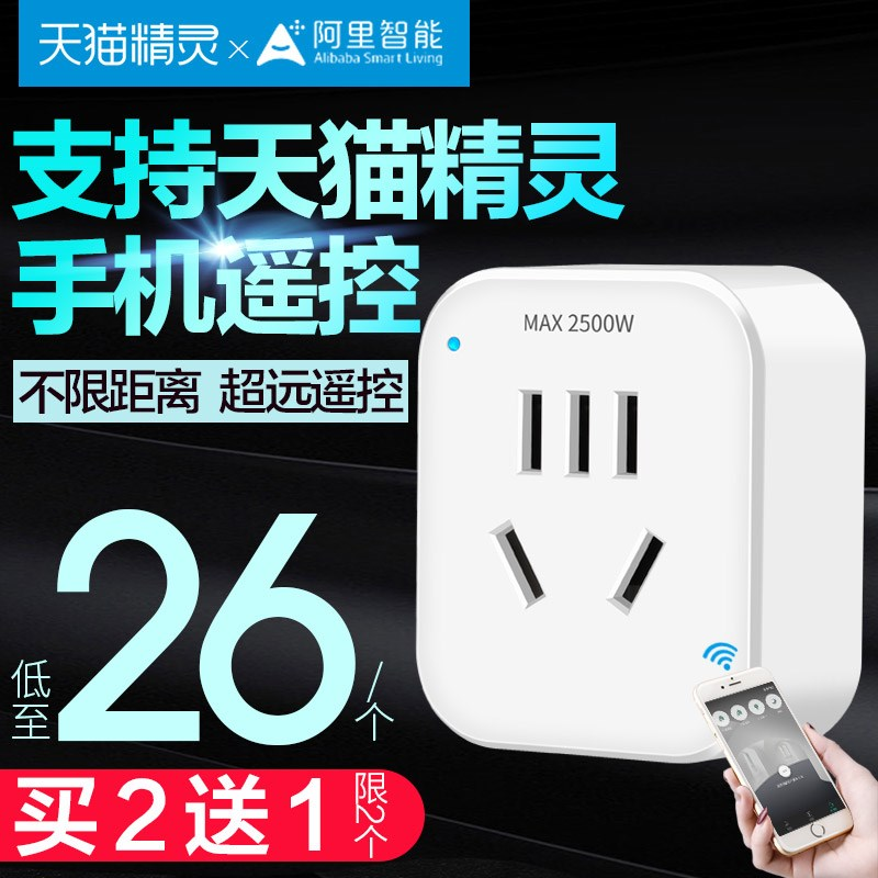 天猫精灵语音远程控制定时开关智能无线家用wifi手机遥控插座计量