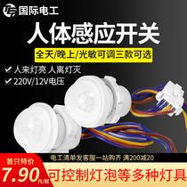 燈LED可控明裝220V型光控延時開關86感應開關人體感應紅外線家用